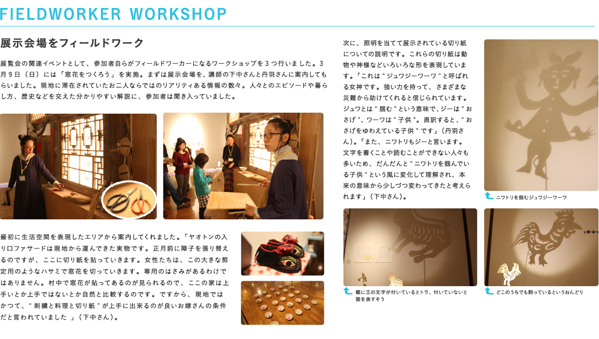 FIELDWORKER WORKSHOPの様子1